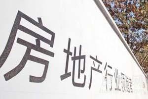 杭州项目每平计提跌价3000元 高价拿地房企折戟