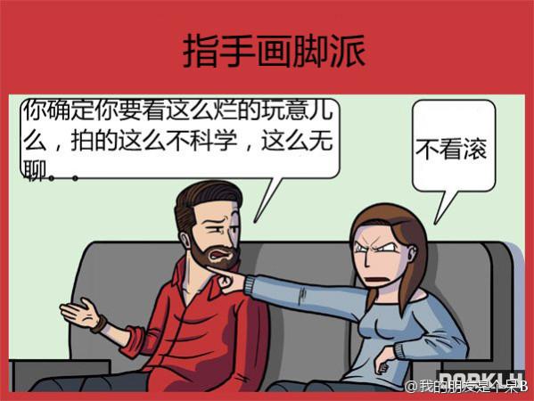"""网上爆红漫画吐槽:看电视最烦七种""""搭档"""""""