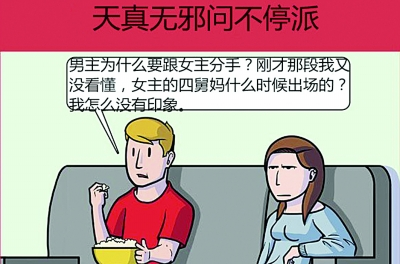 聒噪同伴问不停 漫画吐槽:看电视最烦七种