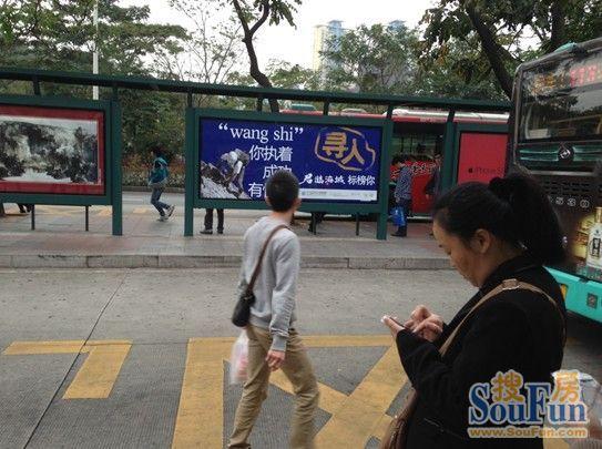 """深圳几百个公交站台惊现""""寻人广告""""君临海域成全你"""
