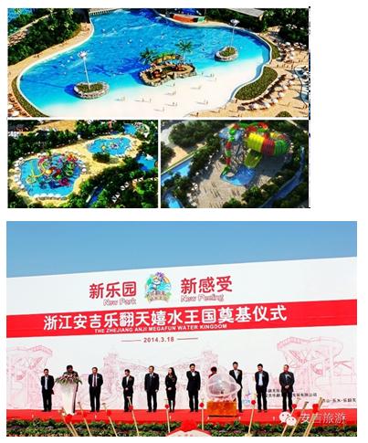 亚洲最大水上乐园落户安吉 乐山乐水乐翻天(组图)