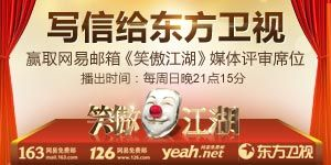 网易邮箱邀你赢取《笑傲江湖》媒体评审席位