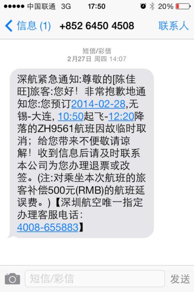 旅客投诉深航涉嫌泄漏乘客信息 深航否认