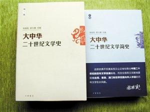《大中华二十世纪文学史》 新版近日全球发行