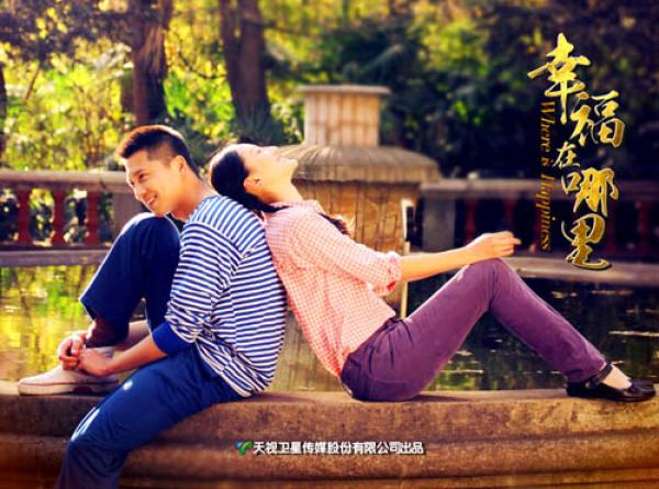 """《幸福在哪里》天津开播 """"老二婶""""于毅演反派"""