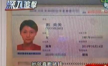 """网传郭美美澳门欠2.6亿赌债 被晒照片""""追债"""""""