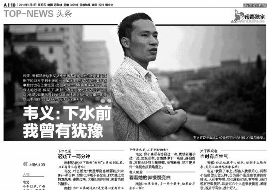 """寻找""""深圳好青年"""" 做青春的代言人"""