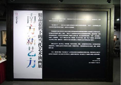 """""""南方新艺力——精品意识下的当代艺术""""油画展将在广州开幕"""