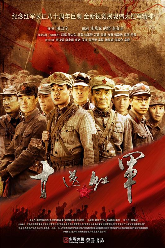 《十送红军》坚持精品 一剧两星提高国剧质量