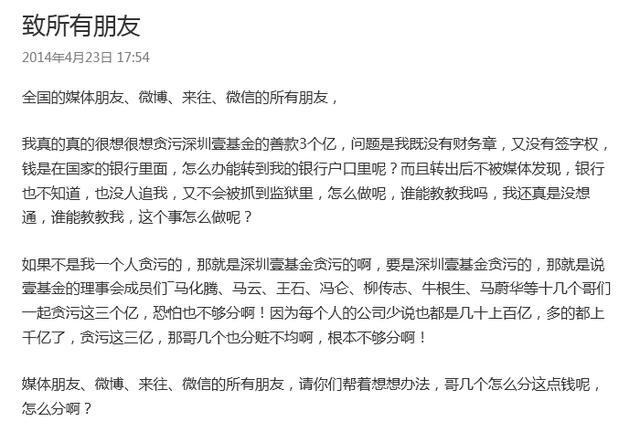 李连杰调侃回应侵吞善款:谁来教我怎么能贪污