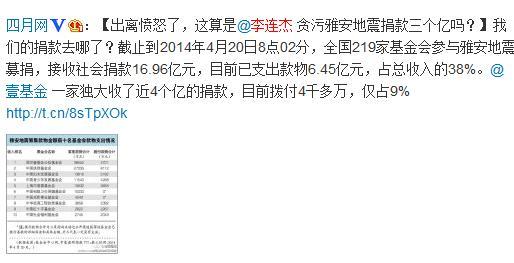李连杰壹基金被质疑贪污善款 回应:花钱不求快