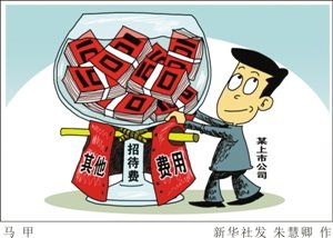 """质疑铁建巨额招待费""""清零"""""""