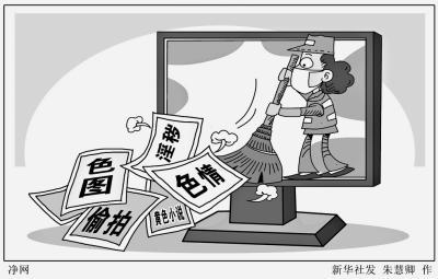 """互联网扫黄见成效 多名女优男优微博""""消失"""""""