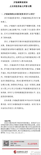 上交所:沪港通可能为内地市场吸引更多的境外资金