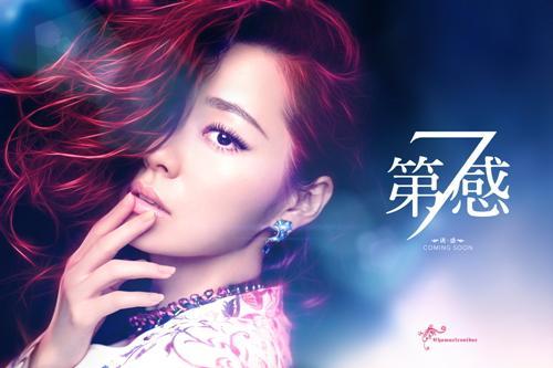 张靓颖《第七感》单曲发布 同名专辑即将发行