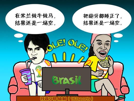 漫画:小罗卡卡彻底无缘巴西世界杯