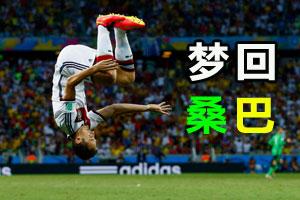 【南都网巴西世界杯图片策划】梦回桑巴