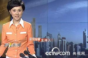 传央视主持人欧阳智薇被带走 曾4个月升为女主播