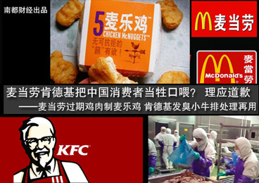 【财经风云】麦当劳肯德基把中国消费者当牲口喂?理应道歉