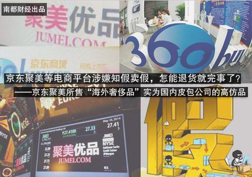 【财经风云】京东商城大量卖假货,怎能退货就完事了?