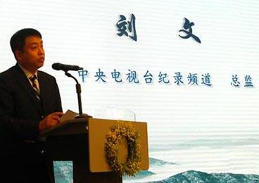 央视纪录频道总监刘文涉经济问题被带走