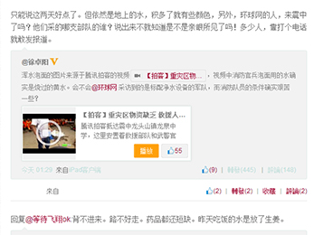 浑水泡面系假新闻?中国之声记者:环球网记者在哪?