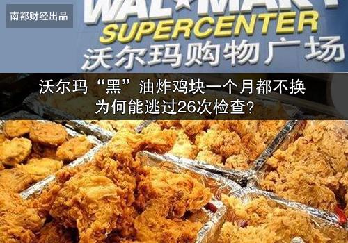 """【财经风云】沃尔玛""""黑""""油炸鸡块一个月都不换 为何能逃过26次检查?"""
