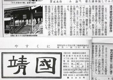 日本自卫队超百名干部集体参拜靖国神社遭质疑