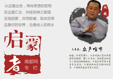 """赵晓:户籍制度改革不能偏心""""进城人"""""""