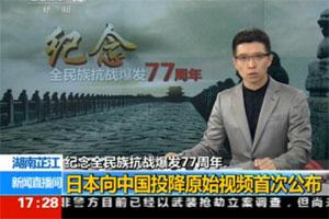 【铭记8·15 】日本向中国投降原始视频首次公布