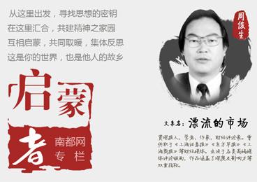 周俊生:国企负责人收入不能比照民企