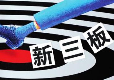 杨辉旭:新三板时代的中小企业融资