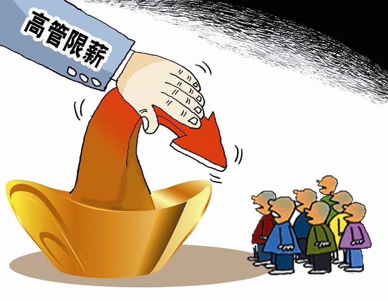 2013年央企上市公司董事长薪酬排行榜