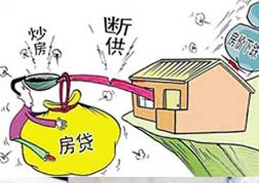 调查称弃房断供多为炒房者 房产资不抵债将被追讨