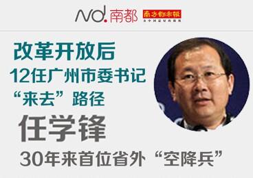 35年来广州市委书记都从哪来 | 图知道