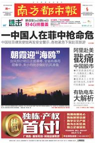 南方都市报2014月09月15日