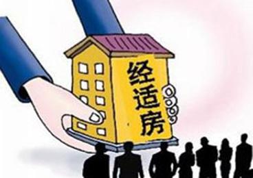 深圳经适房上市 收益五五分成高还是低?