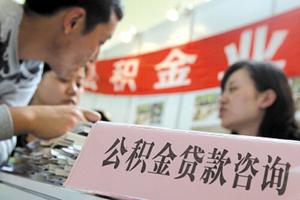 广州:11月起开发商拒绝公积金贷款将被罚款1万