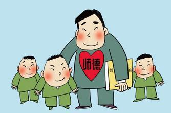 """规范高校教师师德 教育部划出""""红七条"""""""