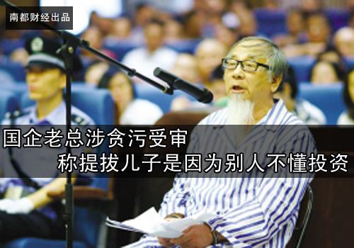 【财经风云】国企老总涉贪污受审 称提拔儿子是因为别人不懂投资