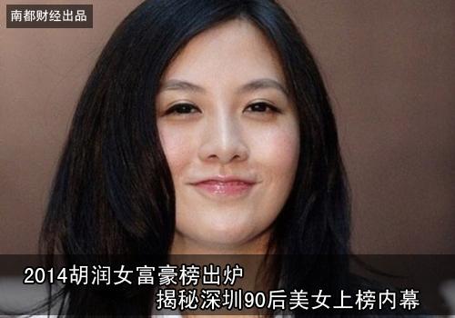 【财经风云】2014胡润女富豪榜出炉 揭秘深圳90后美女上榜内幕