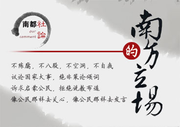【社论】代表约见官员有利于监督职能的发挥