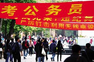 国考报名人数一天内增17万多 广东13职位无人报