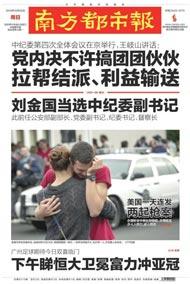 南方都市报2014年10月26日