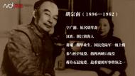 胡宗南家族:峥嵘黄埔90年风流