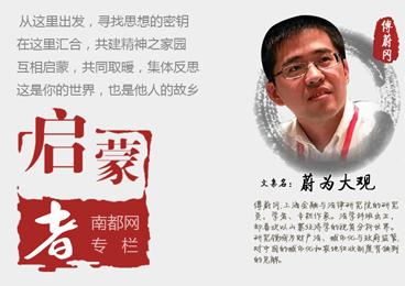 傅蔚冈:为什么非法教学点会有市场