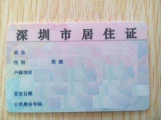 深圳居住证 或可享阶梯性住房保障