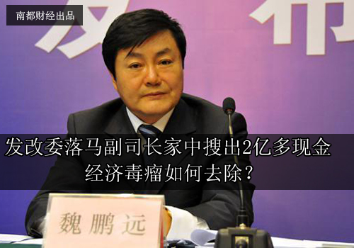 【财经风云】发改委落马副司长家中搜出2亿多现金 经济毒瘤如何去除?