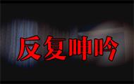 毒家试片:万圣节-魔鬼的步伐