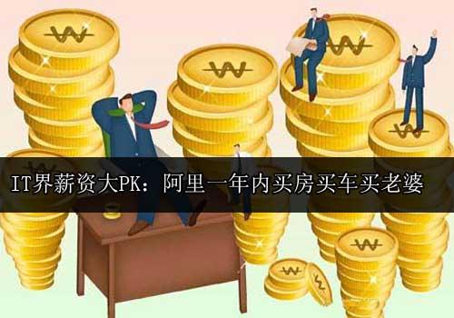 【财经风云】IT界薪资大PK:阿里一年内买房买车买老婆